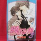 Junjo Romantica #3 YAOI Manga Japanese / Shungiku Nakamura