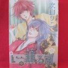 Kaoru Arashi YAOI Manga Japanese / Rico Fukiyama