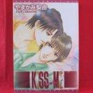 Kiss Me YAOI Manga Japanese / Riyu Yamakami