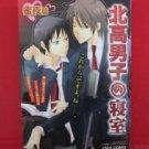 Kitakou Danshi no Shinshitsu Mitsuyo hen YAOI Manga Anthology Japanese