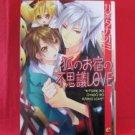 Kitsune no Oyado no Fushigi Love YAOI Manga Japanese / Takaomi Kujyo