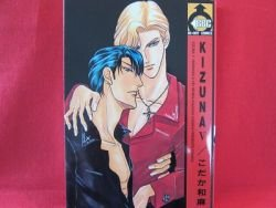 Kizuna #5 YAOI Manga Japanese / Kazuma Kodaka