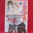 Kodomo wa Tomaranai #1 YAOI Manga Japanese / Akira Sugano, Etsumi Ninomiya