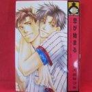 Koi ga Hajimaru YAOI Manga Japanese / Natsumi Ode
