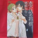 Koi no Tsumeshougi YAOI Manga Japanese / Neneko Narazaki