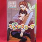 Kurukuru Kaleidoscope YAOI Manga Japanese / Maguro Wasabi