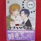 Love Hetarist YAOI Manga Japanese / Siwo