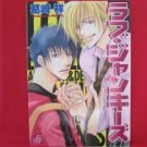 Love Lunkies YAOI Manga Japanese / Syo Katsuzaki