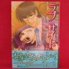 Love Side YAOI Manga Japanese / Aya Yoshiki