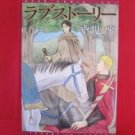 Love Story YAOI Manga Japanese / Higashi Nishida