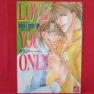 Love You Only YAOI Manga Japanese / Kouko Agawa