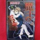 Maou no Keifu #2 YAOI Manga Japanese / Shoko Hamada
