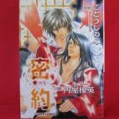 Mitsuyaku YAOI Manga Japanese / Shinobu Gotoh, Kae Maruya