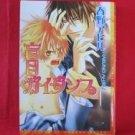 Moumoku Guidance YAOI Manga Japanese / Ahiru Haruno