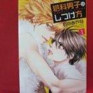 Nekoka Danshi no Sitsukekata YAOI Manga Japanese / Ayane Ukyo