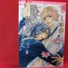 Netsujo to Yokubou no Yukue #1 YAOI Manga Japanese / Yuuya