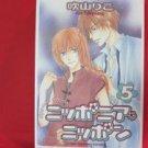 Nipponia Nippon #5 YAOI Manga Japanese / Rico Fukiyama