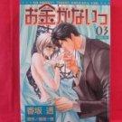 No Money #3 Okane ga Nai YAOI Manga Japanese / Tohru Kousaka, Hitoyo Shinozaki