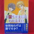 Obocchamaniwa Wakarumai YAOI Manga Japanese / Yu Takahashi