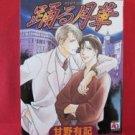 Odoru Gekka YAOI Manga Japanese / Yuki Kanno