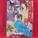 Ooedo Otoko Hanaarashi YAOI Manga Japanese / Mikoto Tsuga