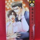 Oresama na Koibito YAOI Manga Japanese / Kouko Agawa