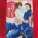 Please Kiss Me Delicately Delicate ni Kiss Shite YAOI Manga Japanese / Masuko Yoshiike