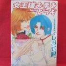 Queen Hand Please Jouousama Ote wo Douzo YAOI Manga Japanese / Jun Shiose