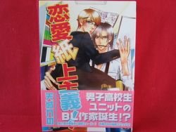 Renai Shijo Shugi YAOI Manga Japanese / Reno Amagi
