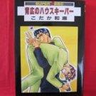 Sebiro no Hause Keeper #1 YAOI Manga Japanese / Kazuma Kodaka
