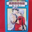 Seiryo Saikyo Monogatari YAOI Manga Japanese / Kazuto Tatsukawa