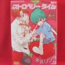 Strawberry Time YAOI Manga Japanese / Rinda Gyunyu