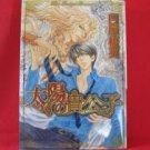 Taiyo no Kikoushi YAOI Manga Japanese / Kae Maruya