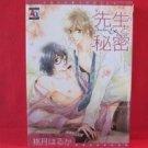 Teacher & Secret Sensei to Himitsu YAOI Manga Japanese / Haruka Momozuki