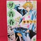 The Seishun YAOI Manga Japanese / Riko Nekota