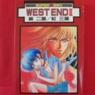 WEST END #2 YAOI Manga Japanese / Futaba Aoi, Mitsuba Kurenai