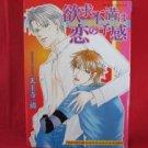 Yokkyu Fuman wa Koi no Yokan YAOI Manga Japanese / Kazukiyo Tennohji