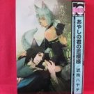 Your Love Circumstances Ayashi no Kimi no Koimoyou YAOI Manga Japanese / Hayate Kuku