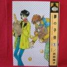 Yume no Kodomo #1 YAOI Manga Japanese / Shoko Hamada