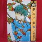 Yume no Kodomo #3 YAOI Manga Japanese / Shoko Hamada