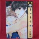 Yume no Kodomo #5 YAOI Manga Japanese / Shoko Hamada