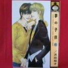Yume no Kodomo #6 YAOI Manga Japanese / Shoko Hamada