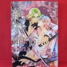 Zettai Meirei YAOI Manga Japanese / DUO BRAND