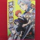BLEACH Anthology 'Shinigami Doumei' #10 Doujinshi