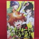 Hitman Reborn Anthology 'Tsuna no Heart wo Te ni Irero' #2 Bambino Magazines Bangai hen Hibari Douji