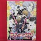 Hitman Reborn 'Mafia Calendar Mafikare Tsunatachi to Sugosu 12 kagetsu' #First Season Doujinshi