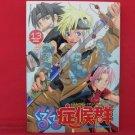 NARUTO Comic Anthology 'Guru Guru Syndrome' #13 Doujinshi