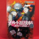 NARUTO Ninpouchou Gaiden Kakashi x Iruka #1 Doujinshi Anthology Manga Japanese