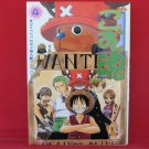 ONE PIECE 'Gome Dama' #4 Doujinshi Comic Anthology
