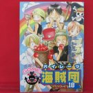 ONE PIECE 'Gome Gome Pirates' #18 Doujinshi Anthology Manga Japanese